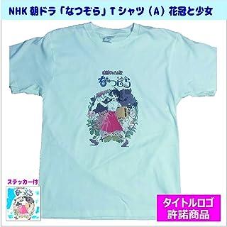 連続テレビ小説「なつぞら」Tシャツ(花冠少女)白 (L)