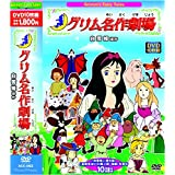 グリム 名作劇場 白雪姫 長靴をはいた描 10話収録 ACC-062 [DVD]