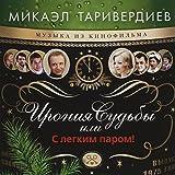 Микаэл таривердиев, музыка из кинофильма 'ирония судьбы или с лёгким паром!'