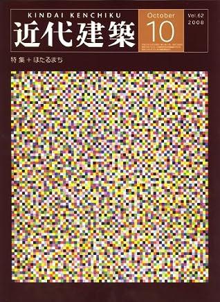 近代建築 2008年 10月号 [雑誌]