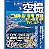 空撮 三浦半島・湘南・西湘 浦賀水道、相模湾釣り場ガイド (コスミックムック)