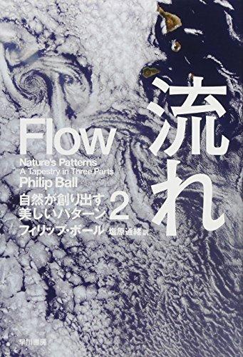 流れ――自然が創り出す美しいパターン2 (ハヤカワ・ノンフィクション文庫)の詳細を見る