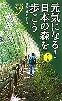 カラー版 元気になる! 日本の森を歩こう (COLOR新書y)