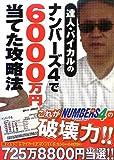 達人・パイカルのナンバーズ4で6000万円当てた攻略法 (超的シリーズ)