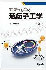 基礎から学ぶ遺伝子工学 第2版 単行本