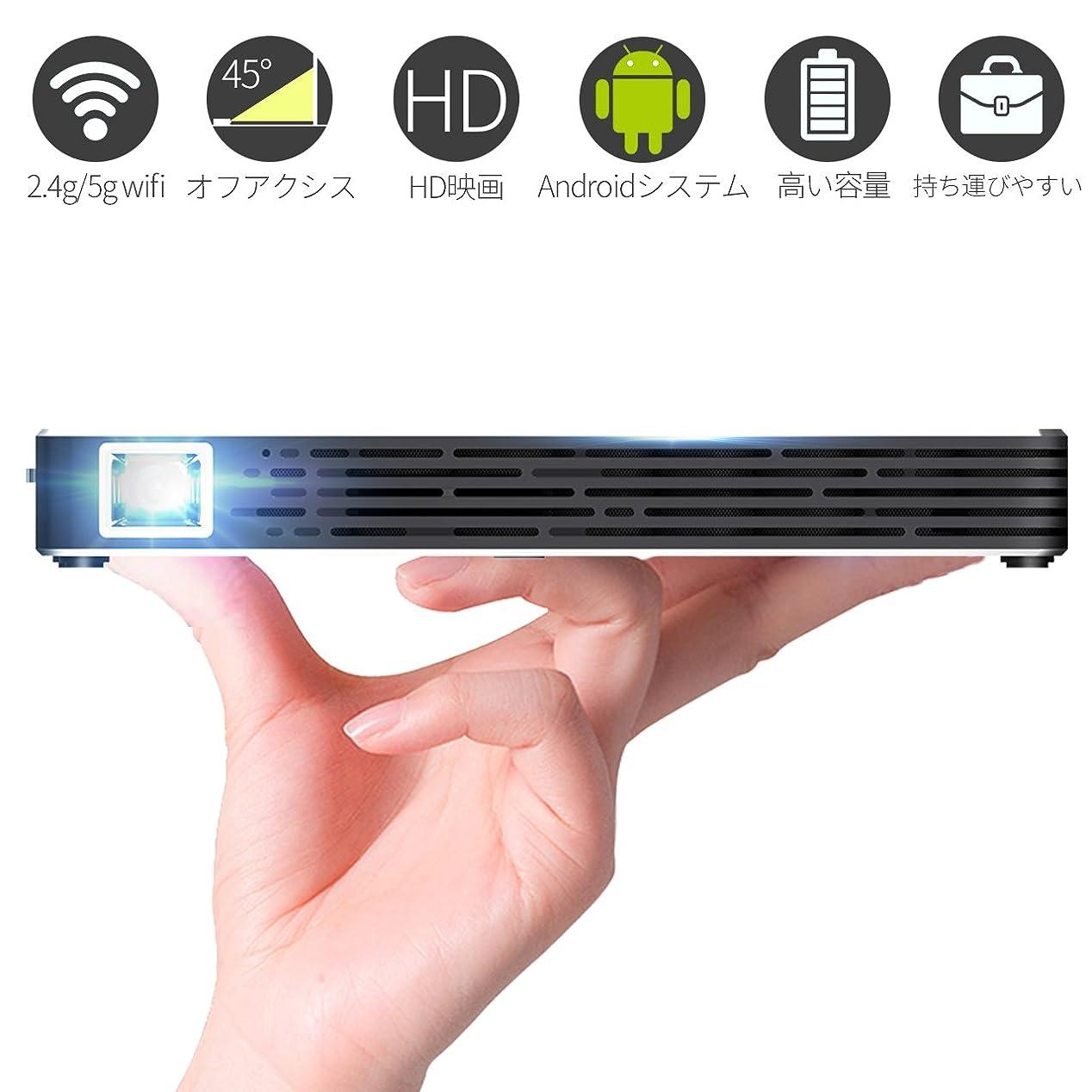 移住する貢献チョコレートTOUMEI C800 DLPプロジェクター スマートアンドロイド プロジェクター 2000:1コントラスト比 120インチスクリーン 4200mAh 充電式 2.4G/5G 4.0 HD IN USB