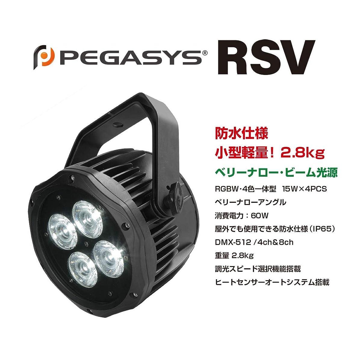 エレメンタル限定マーキービーム炸裂!小型軽量LEDステージライト PEGASYS?RSV(4PCS×15W?4in1)防水仕様?ベリーナロー光源