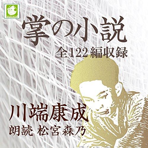 『掌の小説 全122編収録』のカバーアート