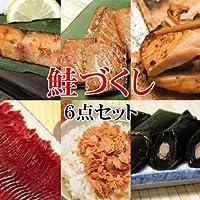 【結婚祝いのお返し】おいしい鮭づくし6点セット(塩引き鮭)【新潟の特産品セット】