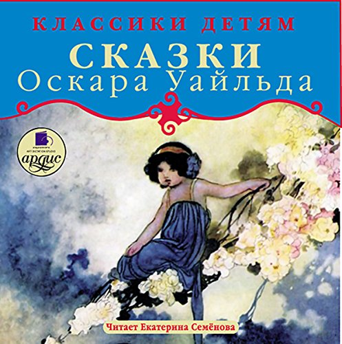 Skazki Oskara Uayl'da audiobook cover art