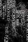 象牙色の嘲笑〔新訳版〕(ハヤカワ・ミステリ文庫)