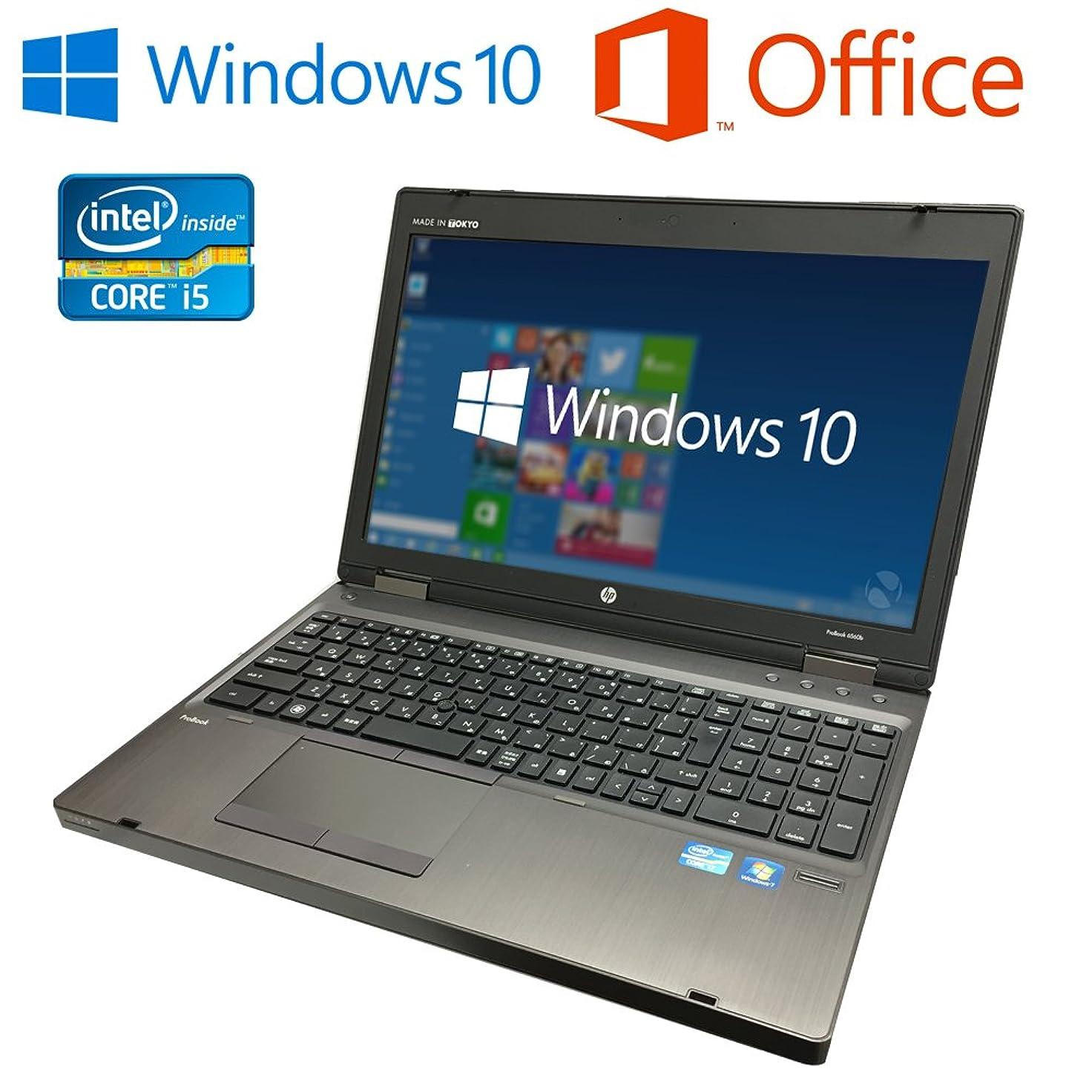 同封するストライド交渉するHP PROBOOK 6570B 【Microsoft Office2016搭載/最新OS Win10搭載/無線LAN/テンキー/三世代Core i5(3210M)2.5GHz/メモリ4GB/HDD320GB/スーパーマルチ/15.6インチ液晶】中古ノートパソコン