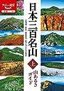 日本三百名山 山あるきガイド 上