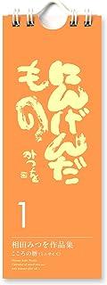 ミニ日めくり にんげんだもの 1(リニューアル/英訳付)カレンダー