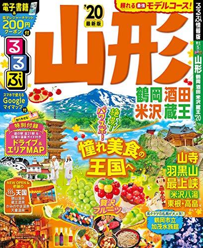 るるぶ山形 鶴岡 酒田 米沢 蔵王'20 (るるぶ情報版地域)