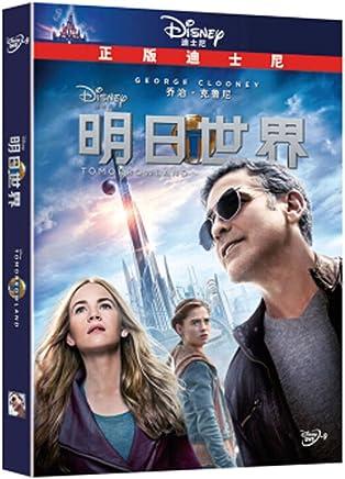 {迪士尼} 明日世界(DVD9)