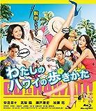 わたしのハワイの歩きかた [Blu-ray] image