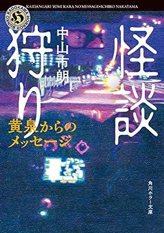 怪談狩り 黄泉からのメッセージ (角川ホラー文庫)