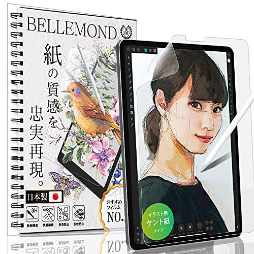 ベルモンド iPad Pro 12.9 ペーパー 紙 ライク フィルム ケント紙のような描き心地 (第5世代 2021 / 第4世代 2020 / 第3世代 2018) 日本製 液晶保護フィルム 反射防止 指紋防止 気泡防止 BELLEMOND IPD129PLK G181