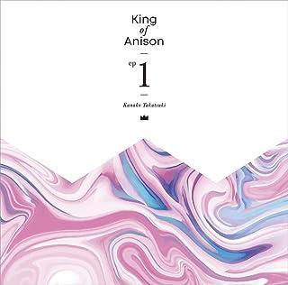[Single] 高槻かなこ (Kanako Takatsuki) – King of Anison EP1 [MP3 320 / WEB]