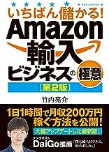 いちばん儲かる! Amazon輸入ビジネスの極意[第2版]