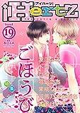 iHertZ band.19 特集「ごほうび」 (ミリオンコミックスiHertZ)
