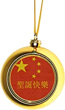 Jacks Outlet Flag China - Chinese Merry Christmas in Cantonese Ball Ornaments Gold