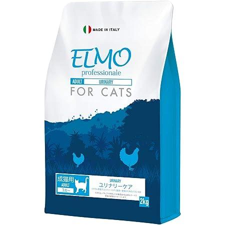 エルモ プロフェッショナーレ キャットフード ユリナリーケア 2kg 健康な尿の維持をサポート 尿路結石予防に