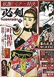 COMIC必剣 Vol.11