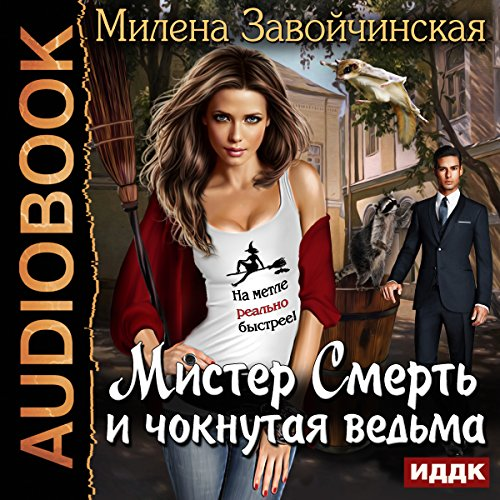 Mr. Death and the Crazy Witch (Russian Edition) Titelbild