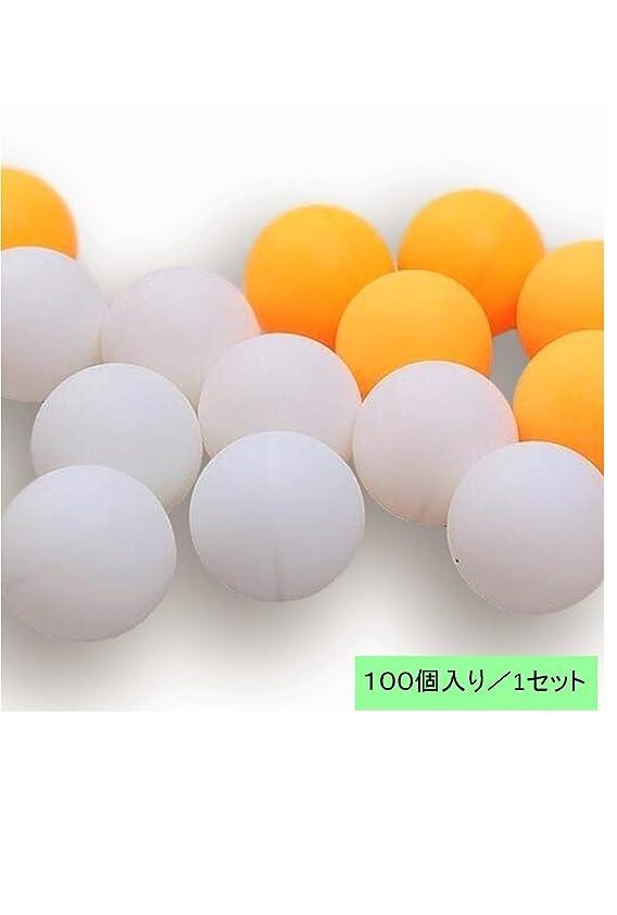チャンピオンもちろん上がるyasushoji 卓球 ボール ピンポン 玉 レジャー 練習 用 40 mm 無地 ロゴ無し セット 100球入り 大容量