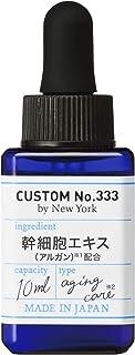 CUSTOM NO.333(カスタムナンバートリプルスリー) 植物幹細胞 美容液 10mL