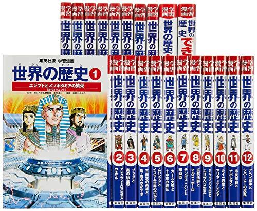 集英社 学習まんが 世界の歴史 全22巻+特典セット (学習漫画 世界の歴史)