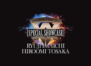 【初回盤】LDH PERFECT YEAR 2020 SPECIAL SHOWCASE RYUJI IMAICHI / HIROOMI TOSAKA(Blu-ray Disc3枚組)(三方背ケース仕様)(完全撮り下ろしスペシャルフォトブック(100P)同梱)