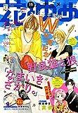 【電子版】花とゆめ 16号(2020年)