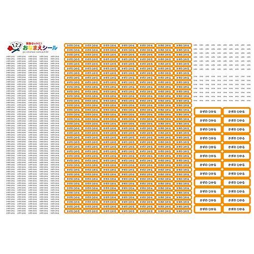 お名前シール 耐水 4種類 768枚 算数セット 文房具 防水 ネームシール シールラベル 保育園 幼稚園 小学校 入園準備 入学準備 シンプル オレンジ