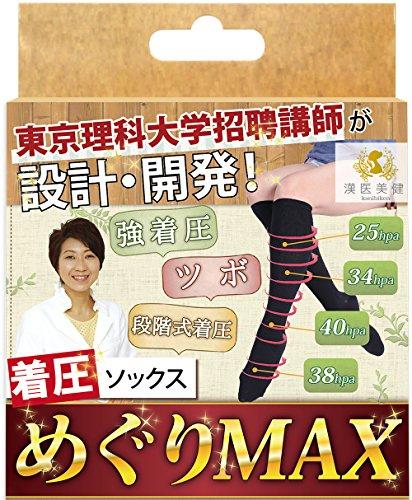 漢医美健 めぐりMAX 着圧ソックス ブラック 東京理科大学招聘講師が設計・開発