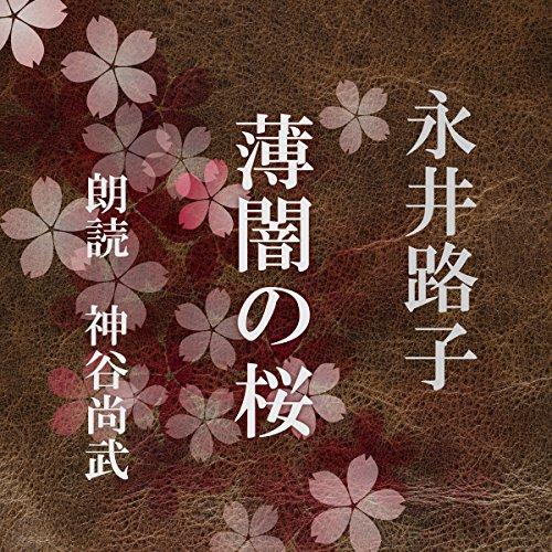 薄闇の桜 | 永井 路子