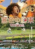 茜色の約束[DVD]