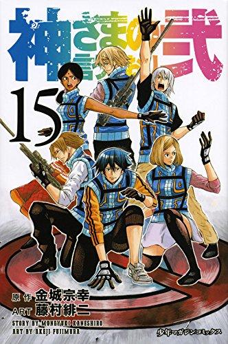 神さまの言うとおり弐(15) (講談社コミックス) - 藤村 緋二, 金城 宗幸