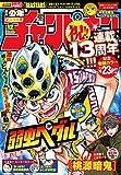 週刊少年チャンピオン2021年12号 [雑誌]