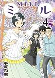 ミル 4 (ビッグコミックス)