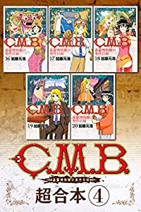 C.M.B.森羅博物館の事件目録 超合本版 4巻 表紙画像