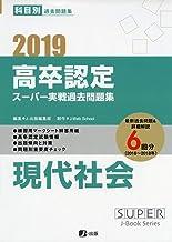 2019高卒認定スーパー実戦過去問題集 現代社会 (SUPER JーBook Series)