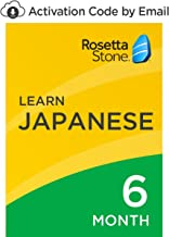 Rosetta Stone: Learn Japanese for 6 months on iOS, Android, PC, and Mac [Activation Code by Email]