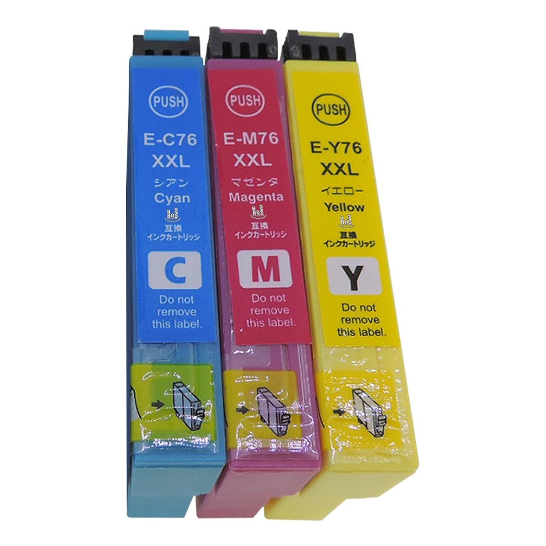 ICCYM76(C/シアン?Y/イエロー?M/マゼンタ)3色セット【全色大容量】 [EPSON]エプソン 新互換インクカートリッジ残量表示付き (最新型ICチップ付き)  【A.I.S製品】