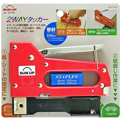 SUNUP2ウェイタッカー(タッカー&ホチキス)替針(ステープル)200本入
