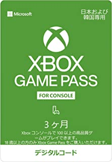 Xbox Game Pass for Console 3 ヶ月(Xbox One、Xbox Series X|S)|オンラインコード版