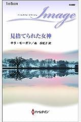 見捨てられた女神 (ハーレクイン・イマージュ) Kindle版