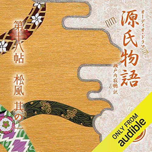 『源氏物語 瀬戸内寂聴 訳 第十八帖 松風 (其ノ一)』のカバーアート